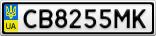 Номерной знак - CB8255MK