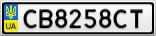 Номерной знак - CB8258CT