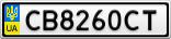 Номерной знак - CB8260CT