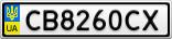 Номерной знак - CB8260CX