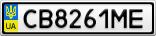 Номерной знак - CB8261ME