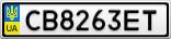 Номерной знак - CB8263ET