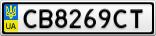 Номерной знак - CB8269CT