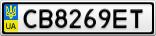 Номерной знак - CB8269ET