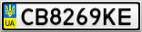 Номерной знак - CB8269KE