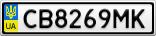 Номерной знак - CB8269MK