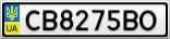 Номерной знак - CB8275BO