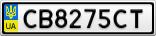 Номерной знак - CB8275CT