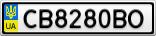 Номерной знак - CB8280BO