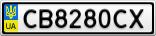 Номерной знак - CB8280CX