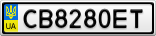 Номерной знак - CB8280ET