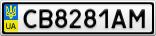 Номерной знак - CB8281AM