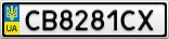 Номерной знак - CB8281CX