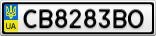 Номерной знак - CB8283BO