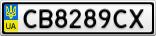 Номерной знак - CB8289CX
