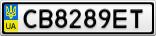 Номерной знак - CB8289ET