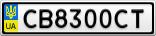 Номерной знак - CB8300CT