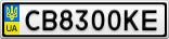 Номерной знак - CB8300KE