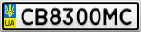 Номерной знак - CB8300MC