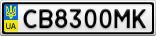 Номерной знак - CB8300MK