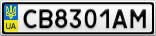 Номерной знак - CB8301AM