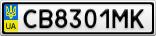 Номерной знак - CB8301MK