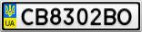 Номерной знак - CB8302BO