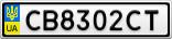 Номерной знак - CB8302CT