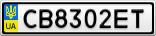 Номерной знак - CB8302ET