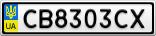 Номерной знак - CB8303CX