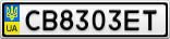 Номерной знак - CB8303ET