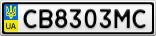 Номерной знак - CB8303MC