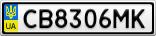 Номерной знак - CB8306MK