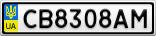 Номерной знак - CB8308AM