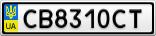 Номерной знак - CB8310CT