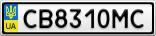 Номерной знак - CB8310MC