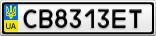 Номерной знак - CB8313ET