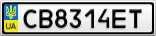 Номерной знак - CB8314ET