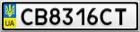 Номерной знак - CB8316CT