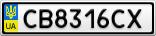 Номерной знак - CB8316CX