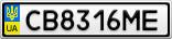 Номерной знак - CB8316ME