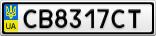 Номерной знак - CB8317CT