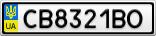 Номерной знак - CB8321BO