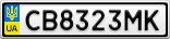 Номерной знак - CB8323MK