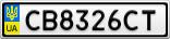 Номерной знак - CB8326CT