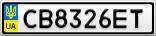 Номерной знак - CB8326ET