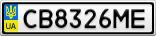 Номерной знак - CB8326ME