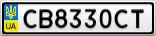 Номерной знак - CB8330CT