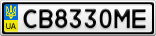 Номерной знак - CB8330ME