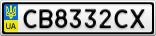 Номерной знак - CB8332CX